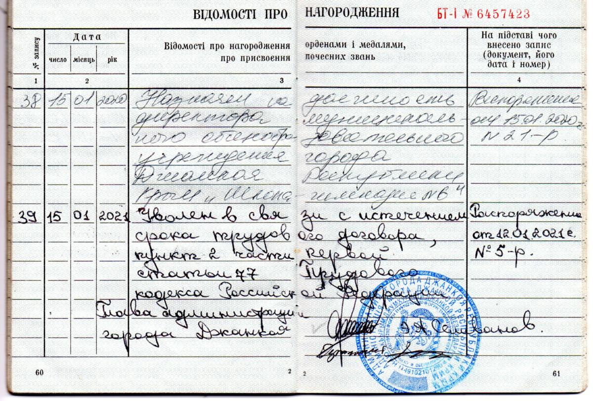 назначен 15.01.2020 и уволен 15.01.2021