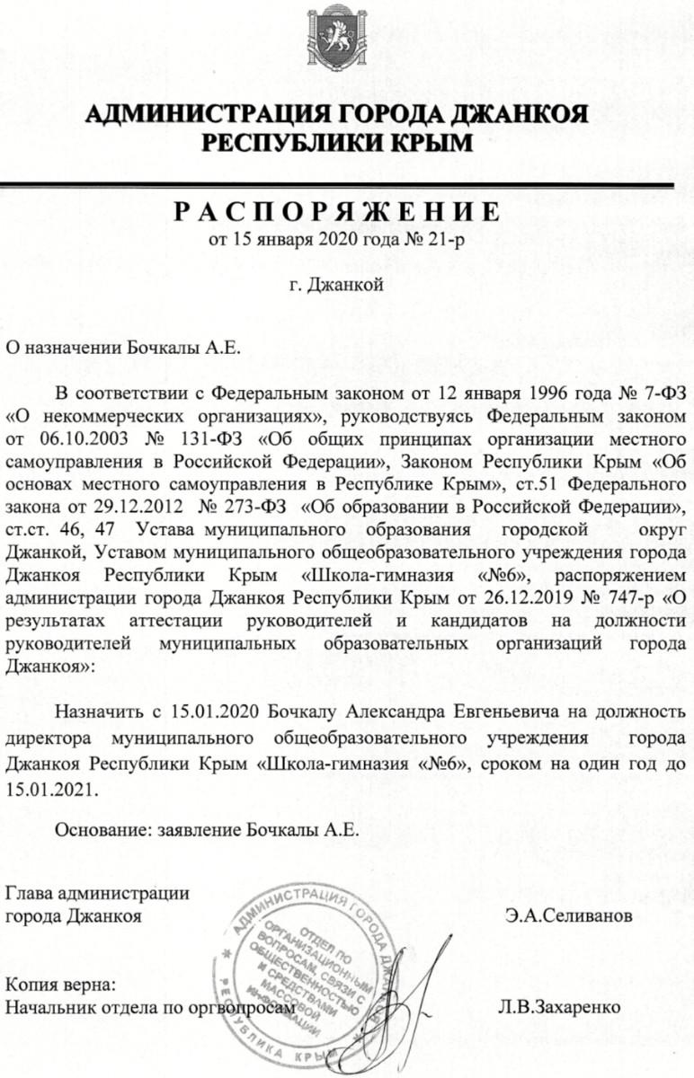 распоряжение о назначении последнем 15.01.2020