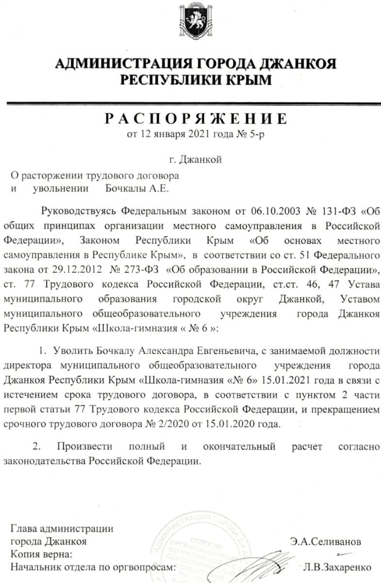 распоряжение о последнем увольнении от 12.01.2021
